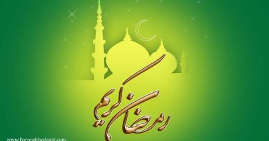 آنچه دربارۀ روزه گرفتن و افطار نمودن پيامبر (ص) گفته شده است