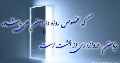 دروازه بهشت