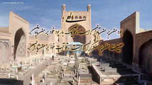 سیری در گل واژه های پیر هرات - 10