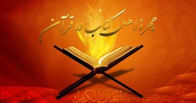 چهره اهل کتاب در قرآن
