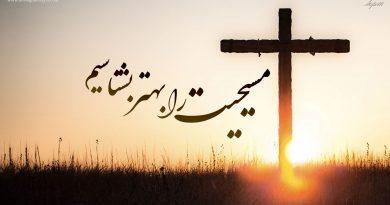 مسیحیت را بهتر بشناسیم