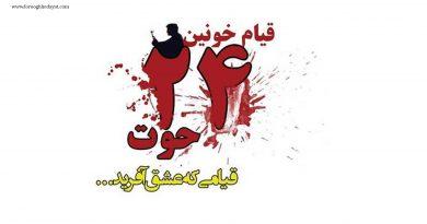 قطره ای اشک بر مزار شهداء