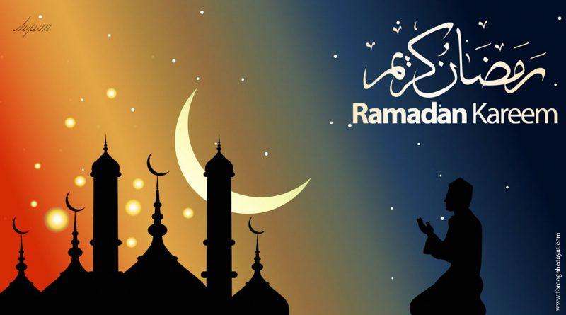 آماده گی برای رمضان المبارک