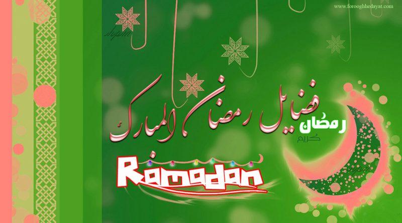 فضايل رمضان المبارك