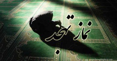 کسب فیوضات معنوی در پرتو نماز تهجد