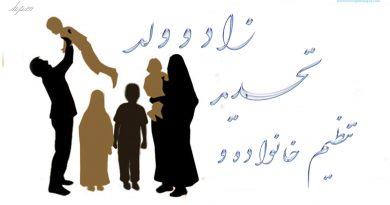 تنظیم خانواده و تحدید زاد و ولد