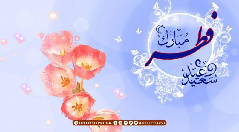 عید و مسئولیت های مان