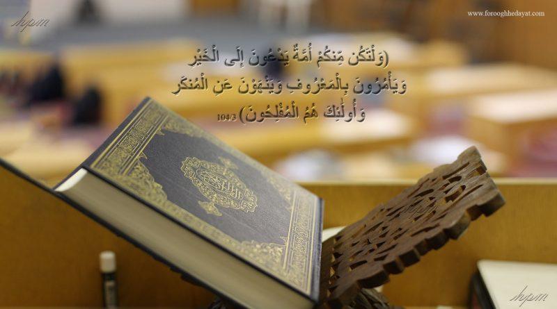 امر به معروف و نهی از منکر در روشنایی آیات قرآنی
