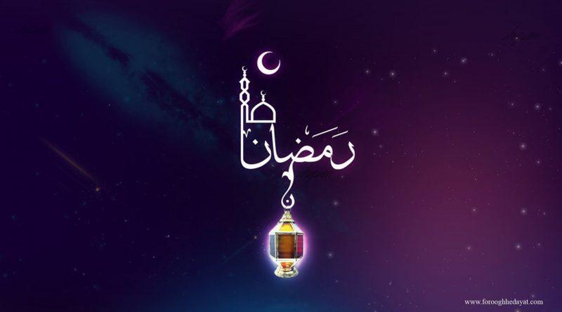 رکن چهارم اسلام (روزه)