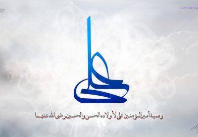 وصیة أمیرالمؤمنین علی لأولاده الحسن والحسین رضی الله عنهما