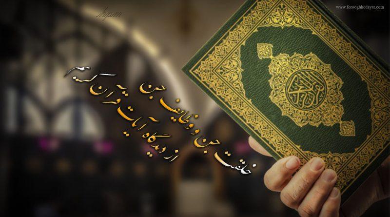 خلقت جن و وظایف جن از دیدگاه آیات قرآن