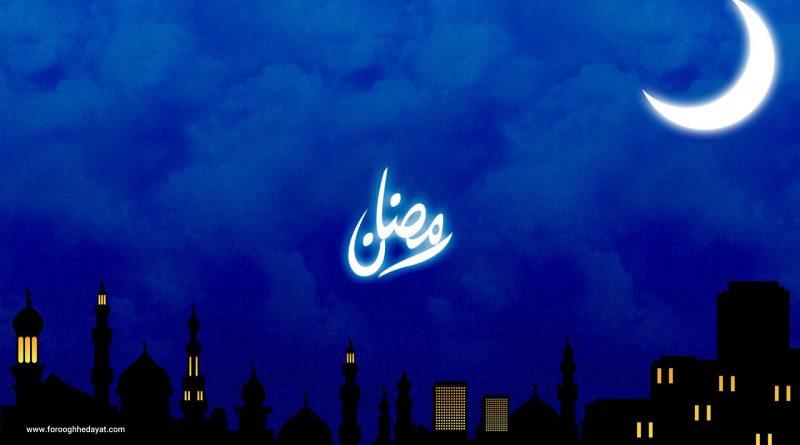 ماه رمضان بستر قبولی دعا ونیایش