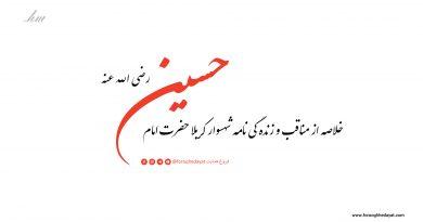 خلاصه از مناقب و زنده گی نامه شهسوار کربلا حضرت امام حسین