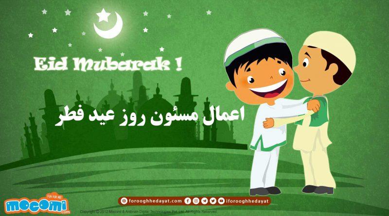 اعمال مسئون روز عید فطر