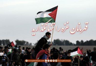 قهرمانان غزه را تنها نگذارید