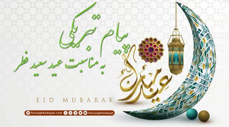 پیام تبریکی به مناسبت عید سعید فطر