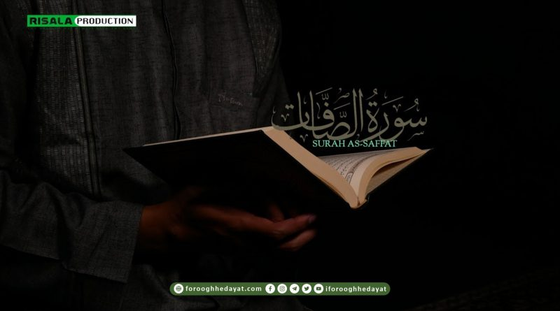ترجمه آیات 80 – 112 سوره صافات