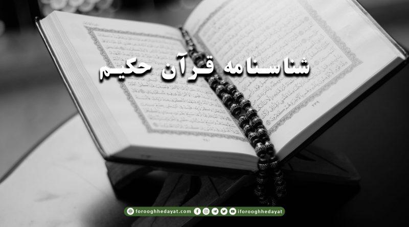 شناسنامه قرآن حکیـم